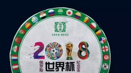 火爆!2018世界杯现象级产品