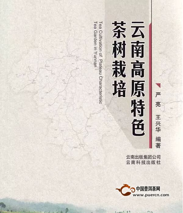 《云南高原特色茶树栽培》