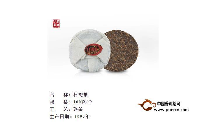 古茶美丨秤砣茶:不可复刻的绝版(五)