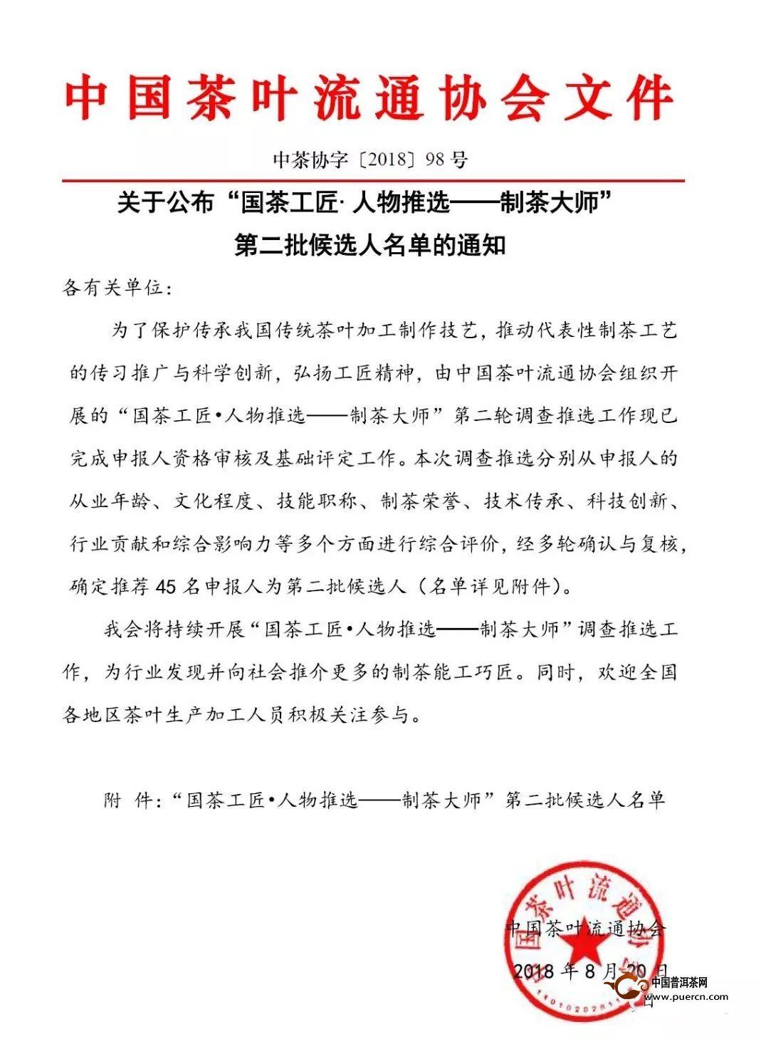"""福鼎9位制茶师入选""""国茶工匠·制茶大师"""""""