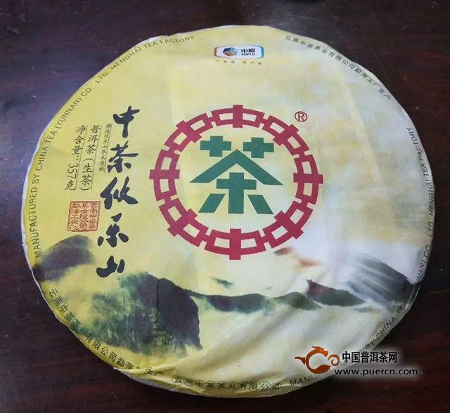 中茶攸乐山普洱茶(生茶)