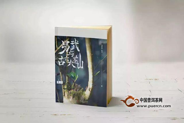一套茶书,鉴赏普洱殿堂级产区|《易武与古六大茶山》新书发布