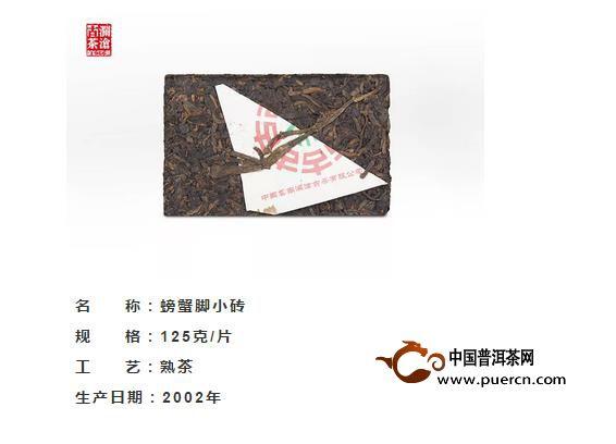 古茶美(19)丨螃蟹脚小砖:市面上难觅踪影的第一代乌金