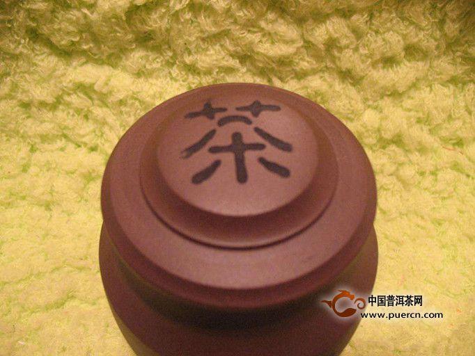 蒸青煎茶制作工序