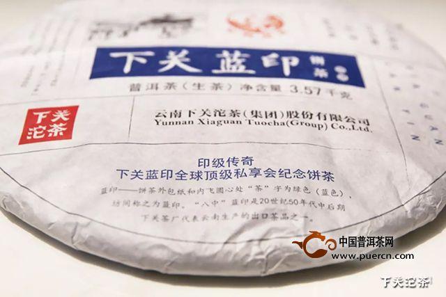 【印级传奇】下关蓝印·全球顶级私享会纪念饼茶限量签售