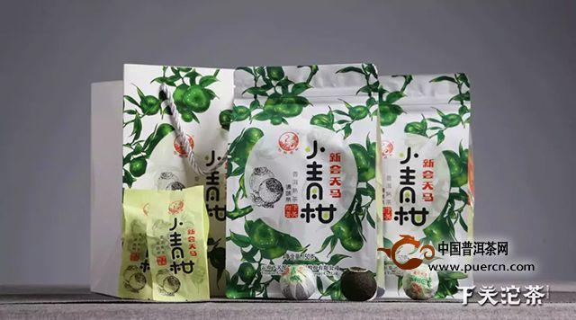 新会天马小青柑——柑与茶之恋,天马行空的奇妙组合