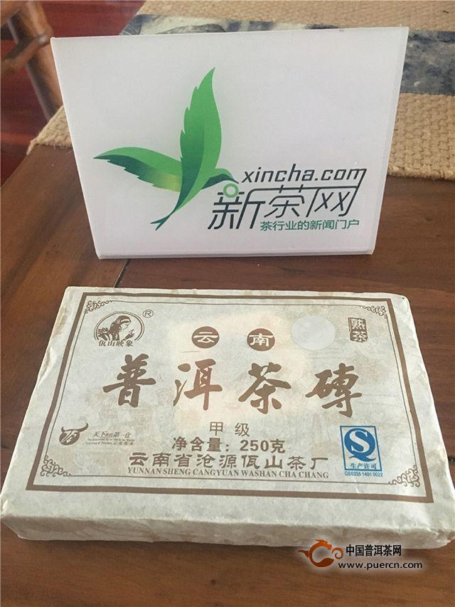 2015年佤山映象7561熟茶试用报告