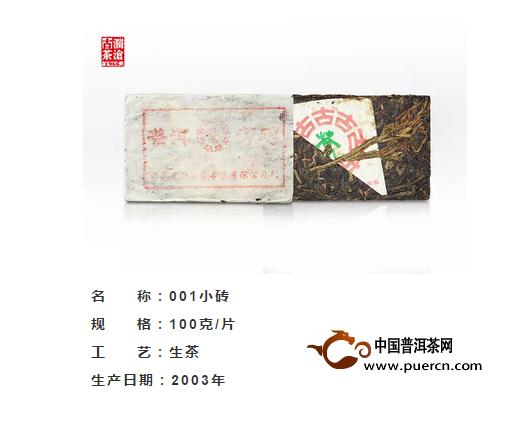 """古茶美(27)丨001小砖:加了""""螃蟹脚""""的砖都很受欢迎"""