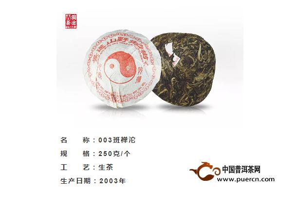 古茶美(30)丨003班禅沱:茶与佛的结缘