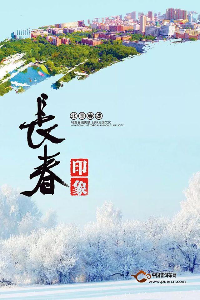 【预告】下关蓝印全球顶级私享会—长春站,踏上北国之城!