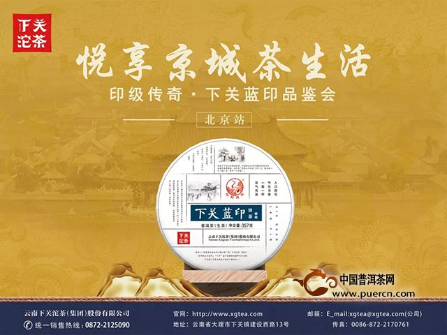 【预告】下关蓝印全球顶级私享会—北京站,悦享京城茶生活!