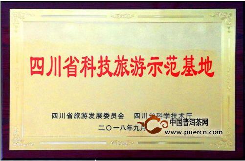 欧冠杯下注:川茶科技园荣膺首批四川省科技旅游示范基地