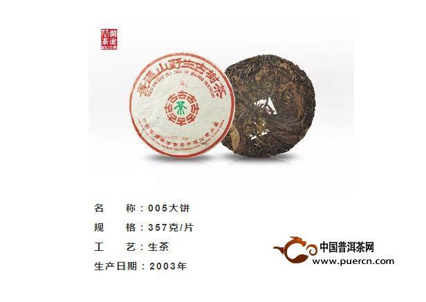 古茶美(31)丨005大饼:成熟丰富一芽四叶