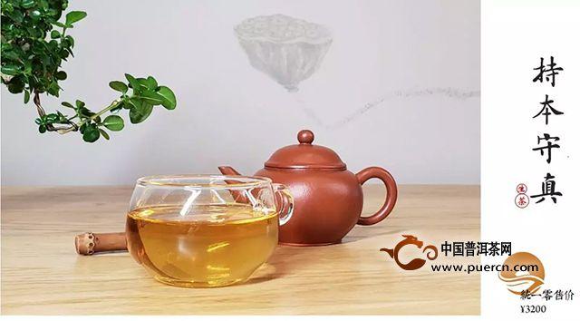 一场热闹温暖的茶会,告诉你什么是「持本守真」