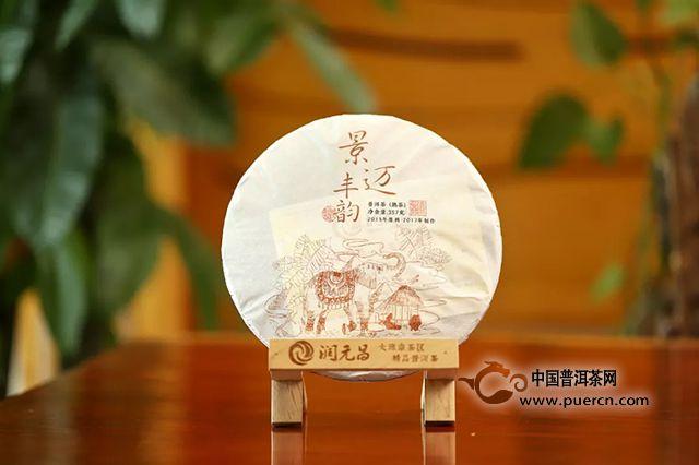 新品上市 名山纯料熟茶-景迈丰韵,给你更纯粹的浓软香甜