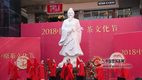 """河南""""2018中原茶文化节""""在国香茶城隆重举行"""