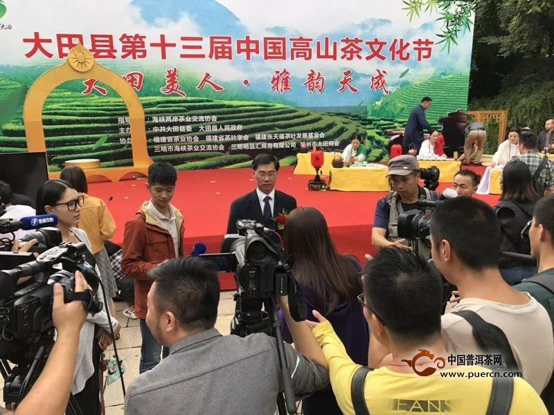 """""""美人""""茶韵,香飘两岸   大田县第十三届中国高山茶文化节"""