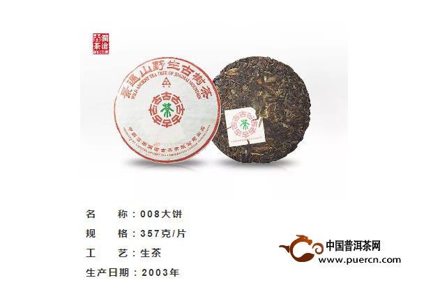 古茶美(39)丨008大饼:一款性价比超高的老生茶