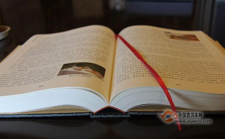 一本全面介绍云茶产业的大型工具书