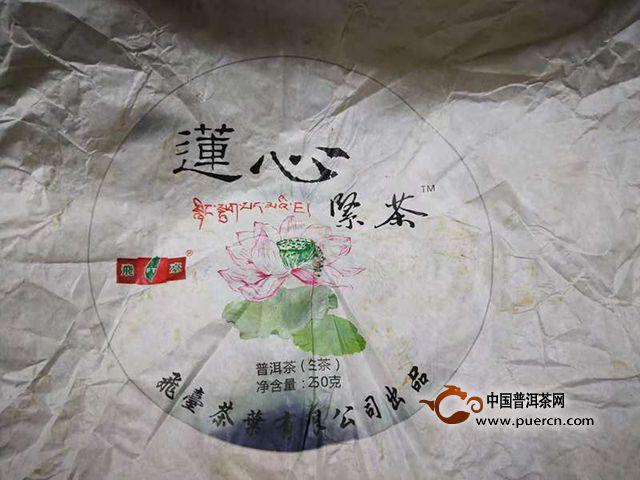 茶香内蕴入汤——2015年飞台号莲心紧茶品鉴