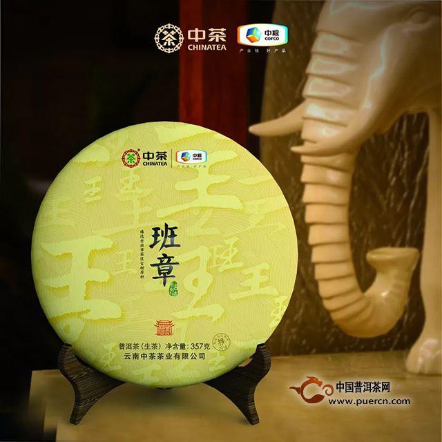 国饮中  茶王者归来|中茶普洱与您相约广州秋季茶博会