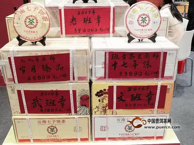中茶2018广州秋季茶博会现场