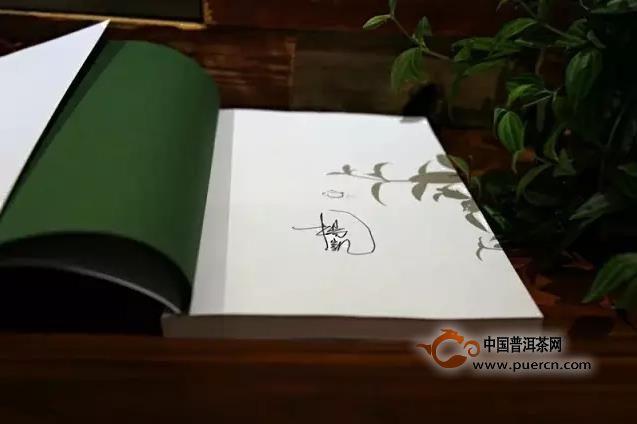 杨凯著作《茶庄茶人茶事》——签名本!