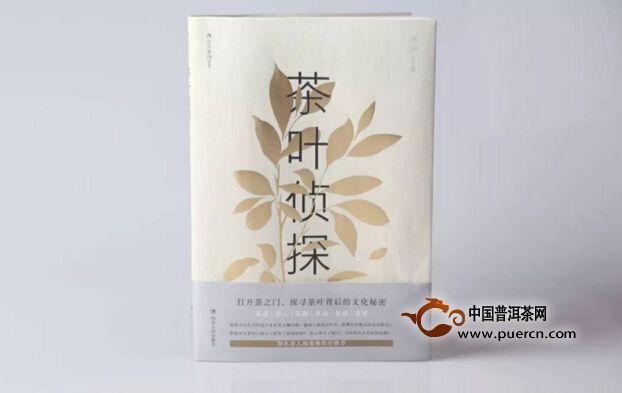 曾园《茶叶侦探》新书在广州首发