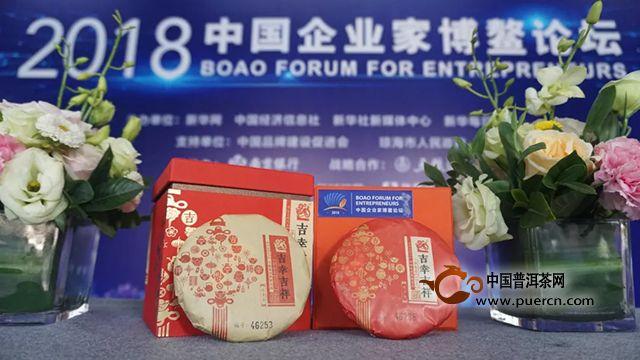 致敬改革开放40年,中茶产品服务保障2018中国企业家博鳌论坛