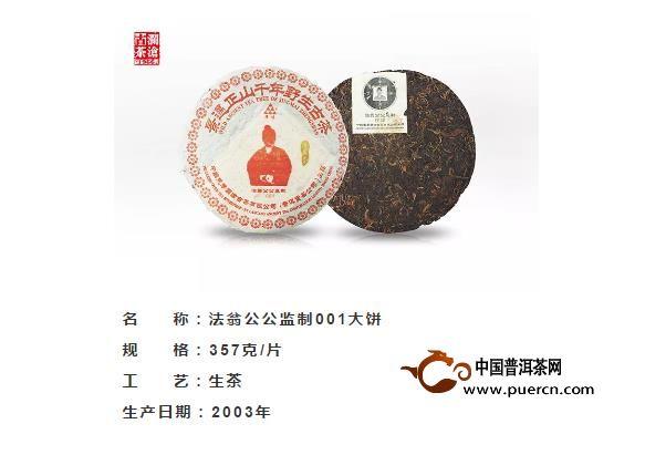 古茶美(46)丨法翁公公监制001大饼:你可能喝过它,但不一定见过它
