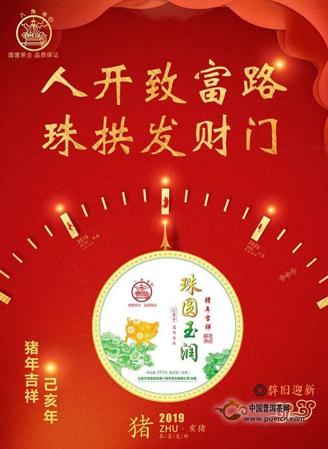 2019年生肖纪念茶 八角亭茶业【珠圆玉润】隆重上市