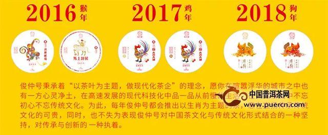 2019年生肖纪念茶 俊仲号【金猪报喜】隆重上市