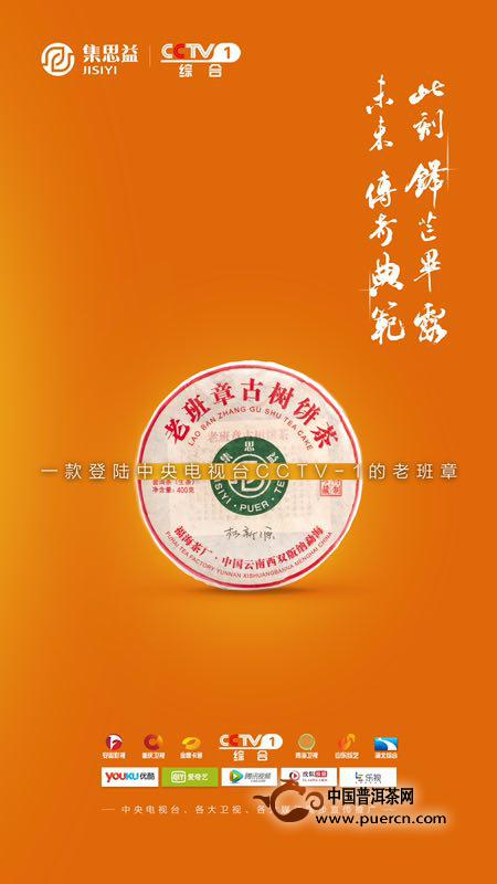 """《亚博》""""集思广益,方得好茶"""":2018集思益老班章"""