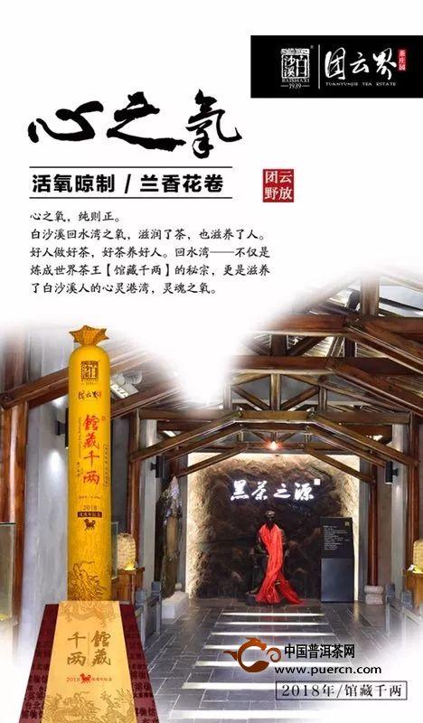 2018白沙溪黑茶年度作品【馆藏千两】被十多个国家的收藏客追捧