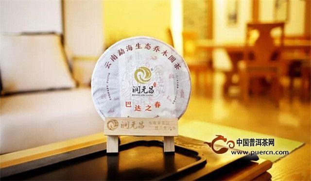 【2018年润元昌新品回顾】复刻蓝印铁饼,润活发酵更显老生茶风味(下)