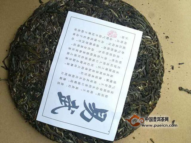 2018年荣媛轩易武生茶357克品鉴报告