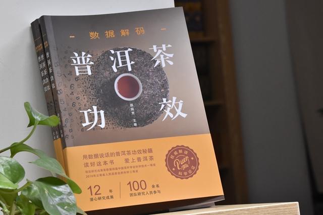 读好这本书,爱上普洱茶——茶人访谈暨新书签售会成功举行