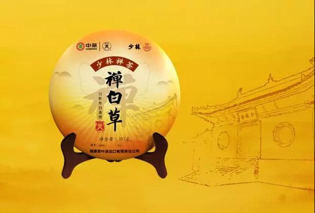 【新品上市】以禅入茶 蝴蝶&少林共铸传奇