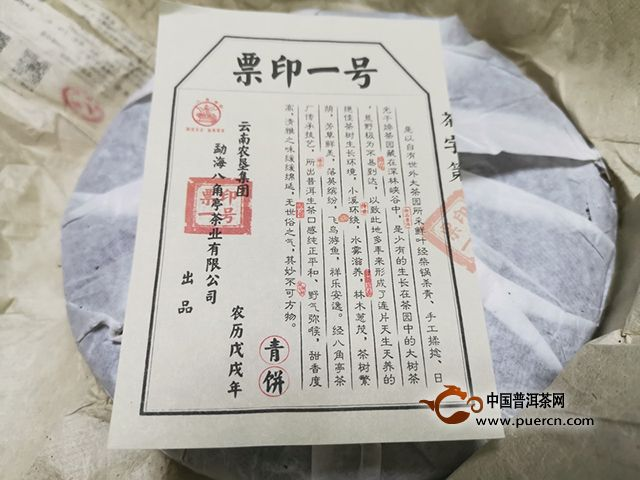 绕不开的易武——八角亭票印一号生茶