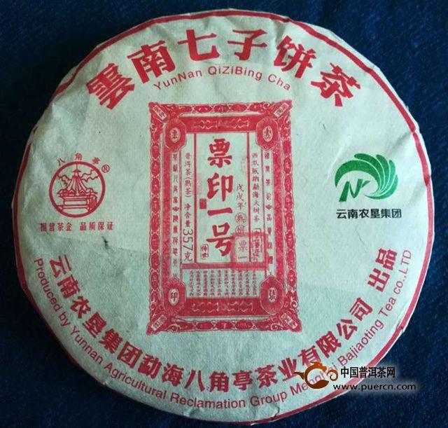 """一张用""""""""银票""""""""包裹的普洱茶"""