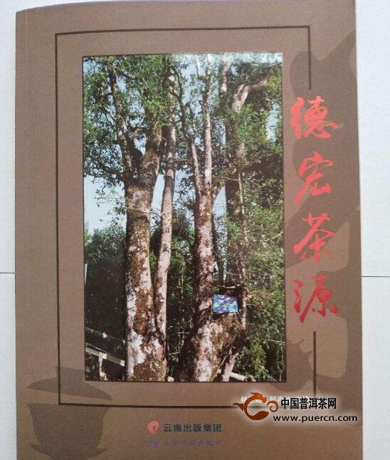 德宏首部茶叶专著出版发行
