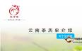 【凤宁茶学堂】第四课:云南茶历史介绍