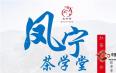 【凤宁茶学堂】第八课:红茶历史介绍