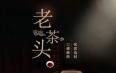 """买普洱熟茶,我们从""""茶疙瘩""""聊到老茶头"""