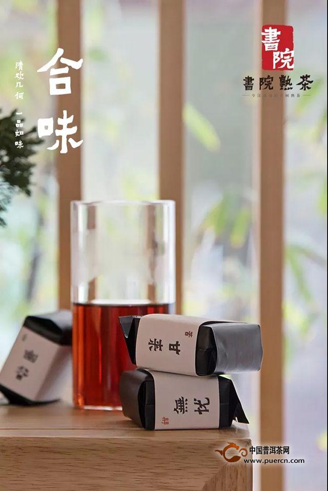 合味 自主拼配  诠释你对熟茶的想象与理解