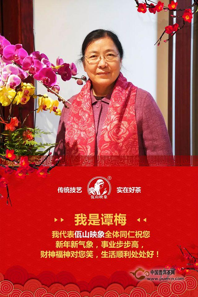 佤山映象祝您春节快乐