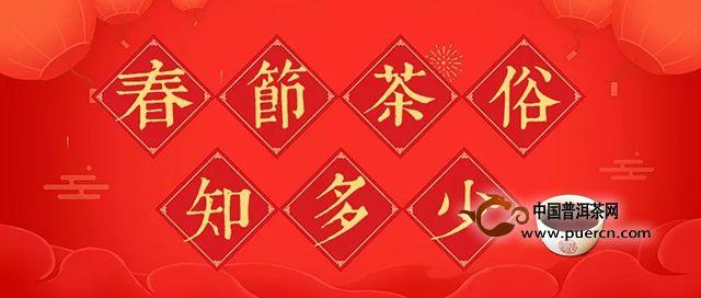 润元昌:各地新年茶俗早知道,涨姿势,化身渊博雅致的明礼人~
