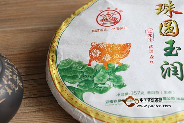【茶言观色】遇见八角亭2018年珠圆玉润