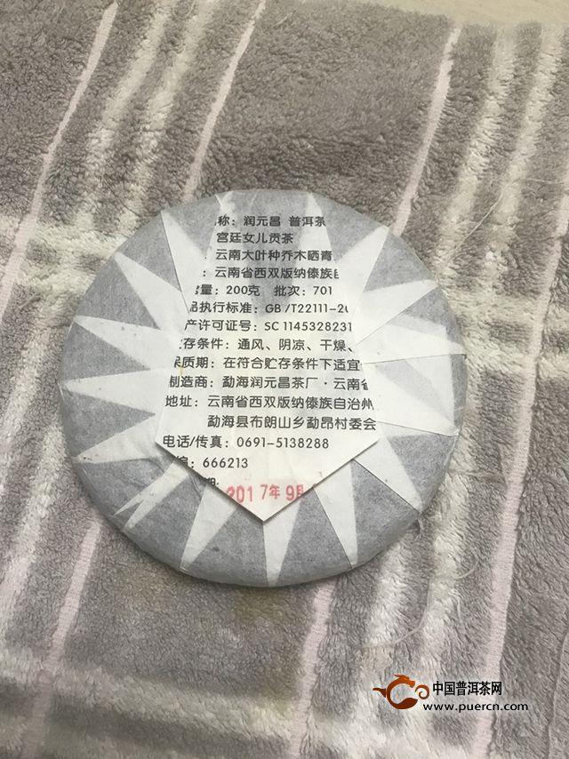 2017年润元昌女儿贡熟茶评测陈诉