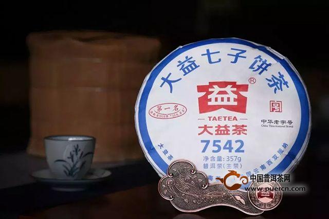 历久弥新,自成典范 2019年大益7542荣耀上市!
